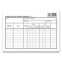 Osobní karta na svěřené předměty Optys 1151
